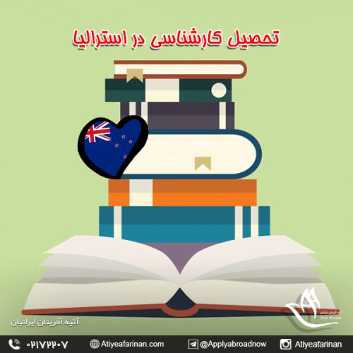 تحصیل کارشناسی در استرالیا