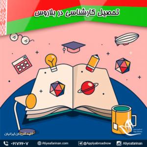 تحصیل کارشناسی در بلاروس