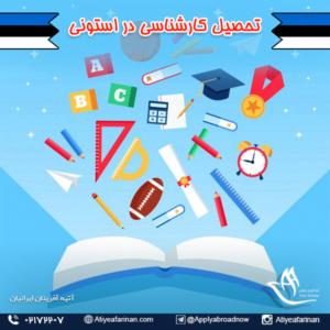 تحصیل کارشناسی در استونی