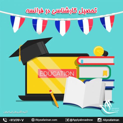 تحصیل کارشناسی در فرانسه
