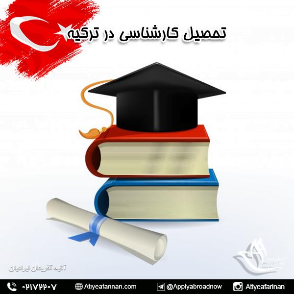 تحصیل کارشناسی در ترکیه