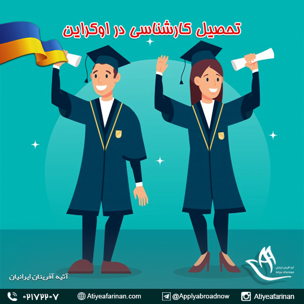 تحصیل کارشناسی در اوکراین