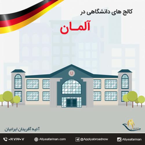 کالج های دانشگاهی در آلمان