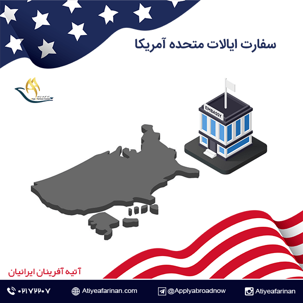 سفارت ایالات متحده آمریکا