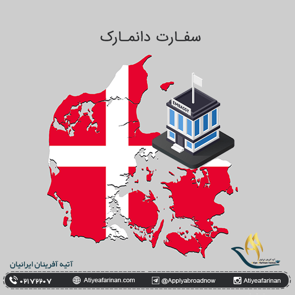 سفارت دانمارک