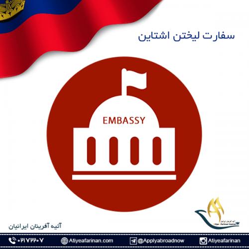 سفارت لیختن اشتاین