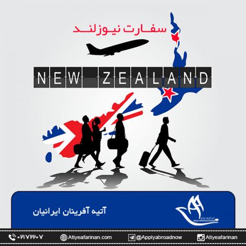 سفارت نیوزلند