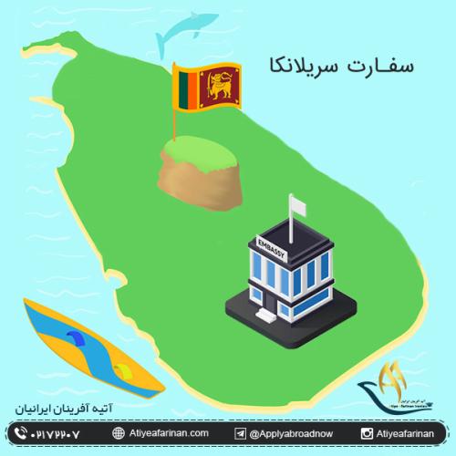 سفارت سریلانکا