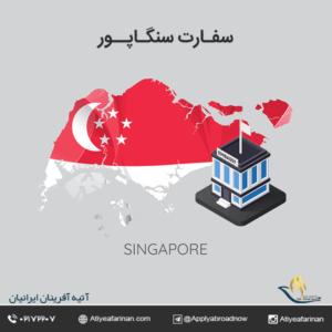 سفارت سنگاپور