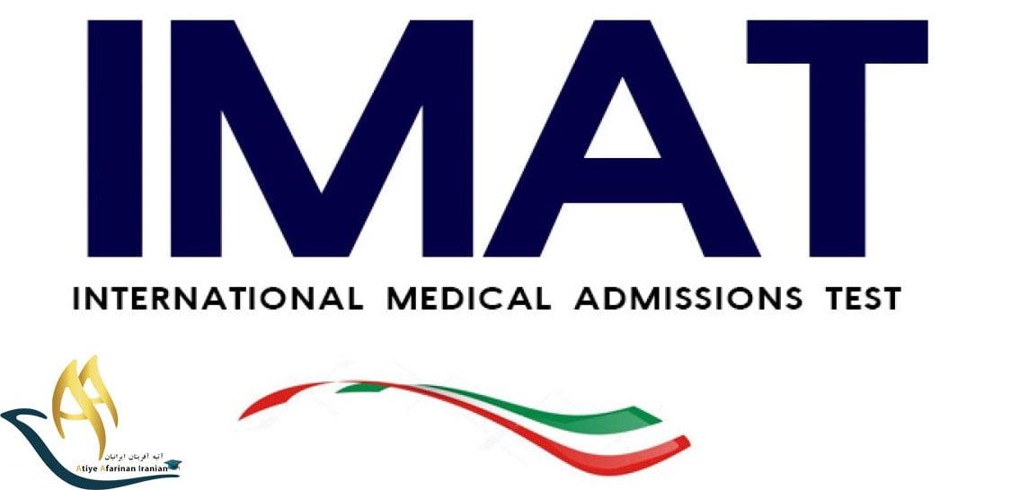 آزمون بین المللی آیمت ایتالیا