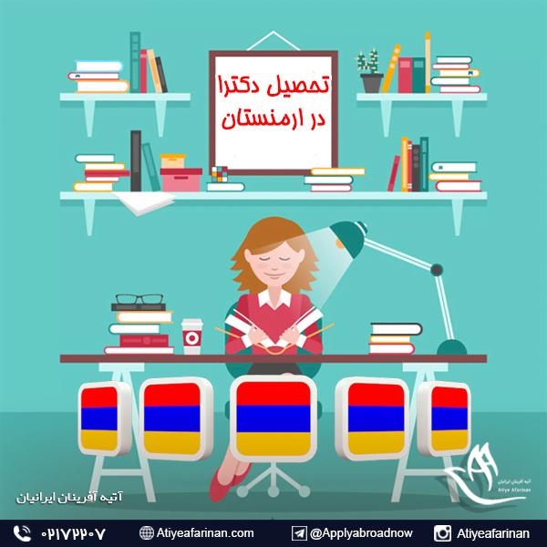 تحصیل دکترا در ارمنستان