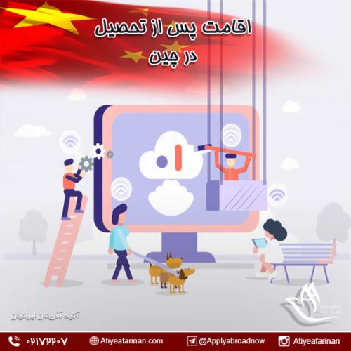 اقامت پس از تحصیل در چین