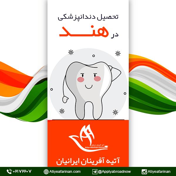تحصیل دندانپزشکی در هند