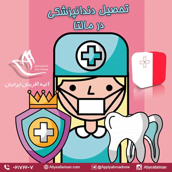 تحصیل دندانپزشکی در مالتا
