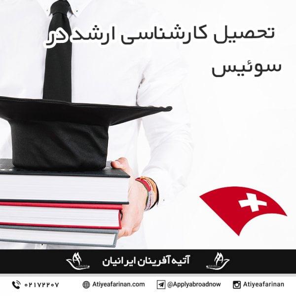تحصیل کارشناسی ارشد در سوئیس
