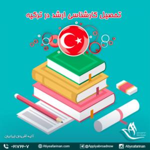 تحصیل کارشناسی ارشد در ترکیه