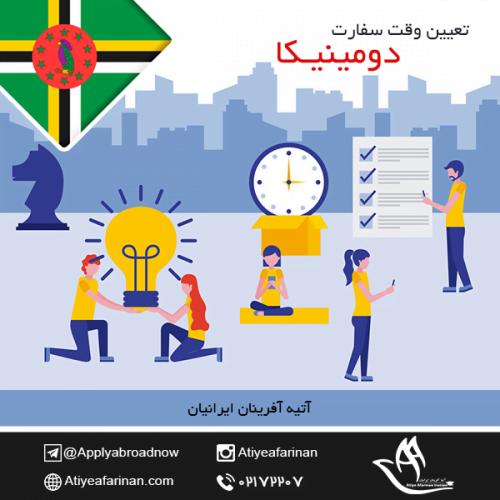تعیین وقت سفارت دومینیکا