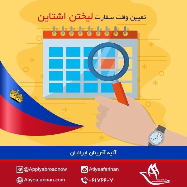 تعیین وقت سفارت لیختن اشتاین
