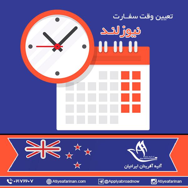 وقت سفارت نیوزلند