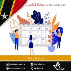 تعیین وقت سفارت سنت کیتس