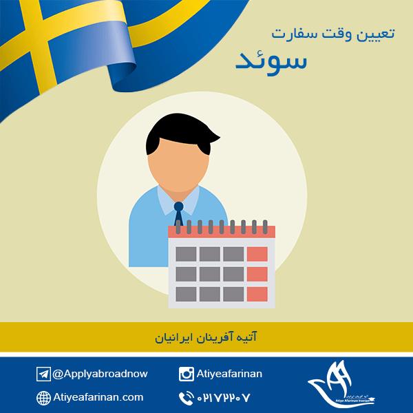 وقت سفارت سوئد