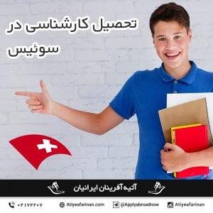 تحصیل کارشناسی در سوئیس
