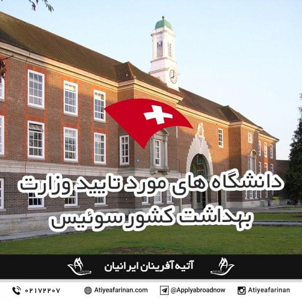 دانشگاه های مورد تایید وزارت بهداشت در سوئیس
