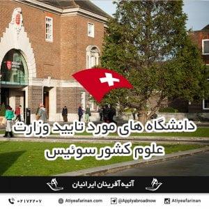 دانشگاه های مورد تایید وزارت علوم در سوئیس