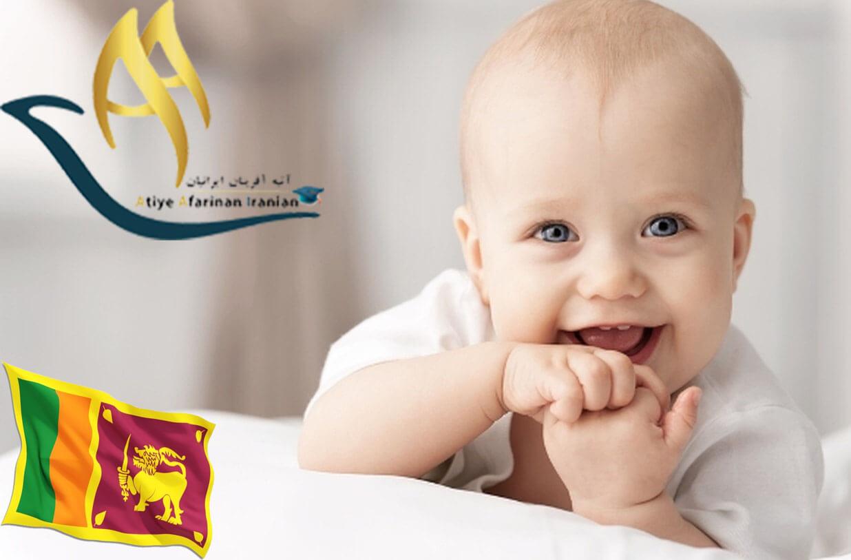 تولد فرزند در سریلانکا