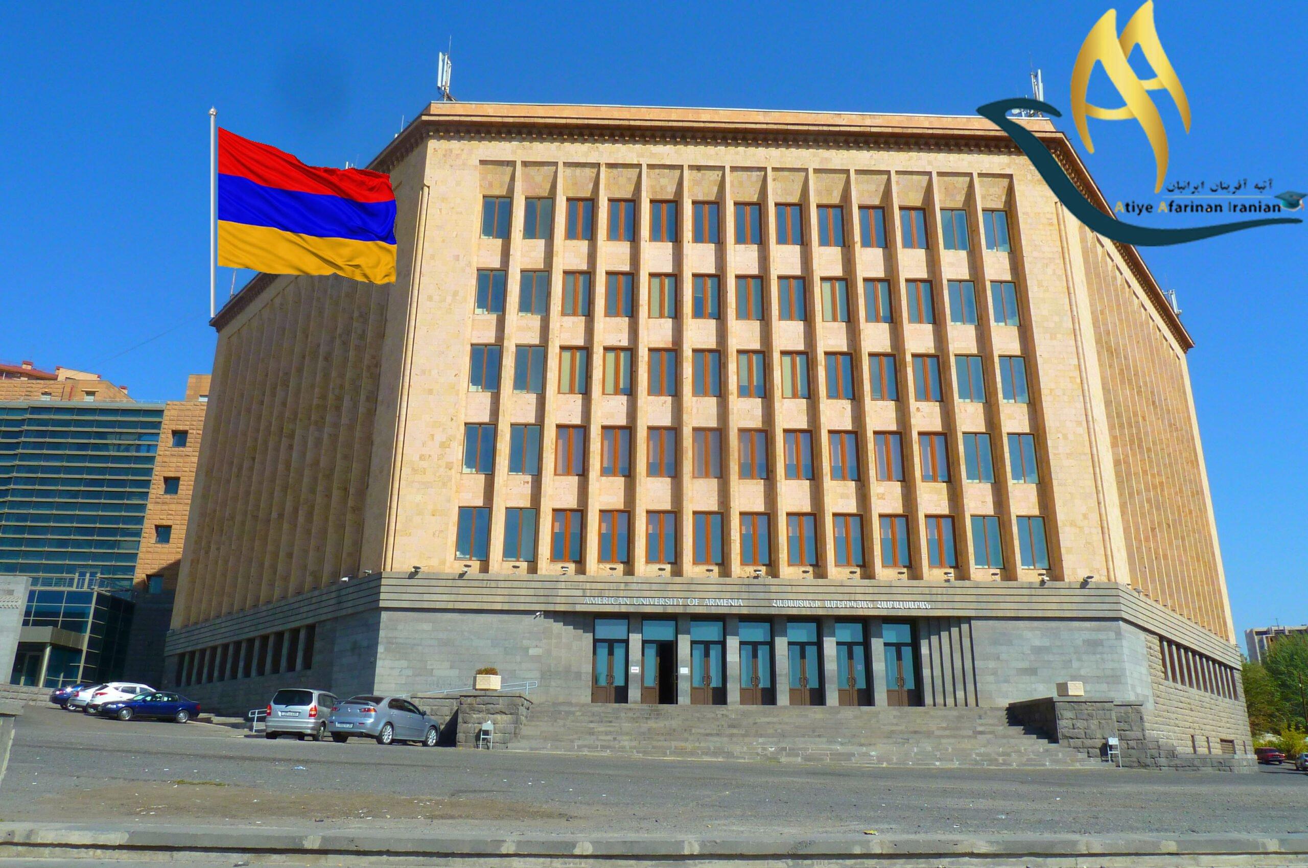 دانشگاه های مورد تایید وزارت بهداشت در ارمنستان