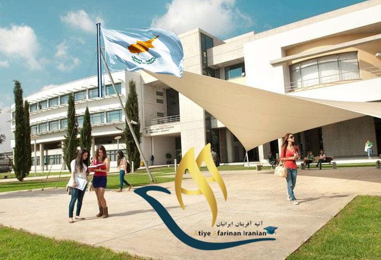 دانشگاه های مورد تایید وزارت بهداشت در قبرس