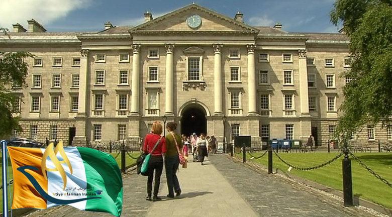 دانشگاه های مورد تایید وزارت بهداشت در ایرلند