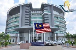 دانشگاه های مورد تایید وزارت بهداشت در مالزی