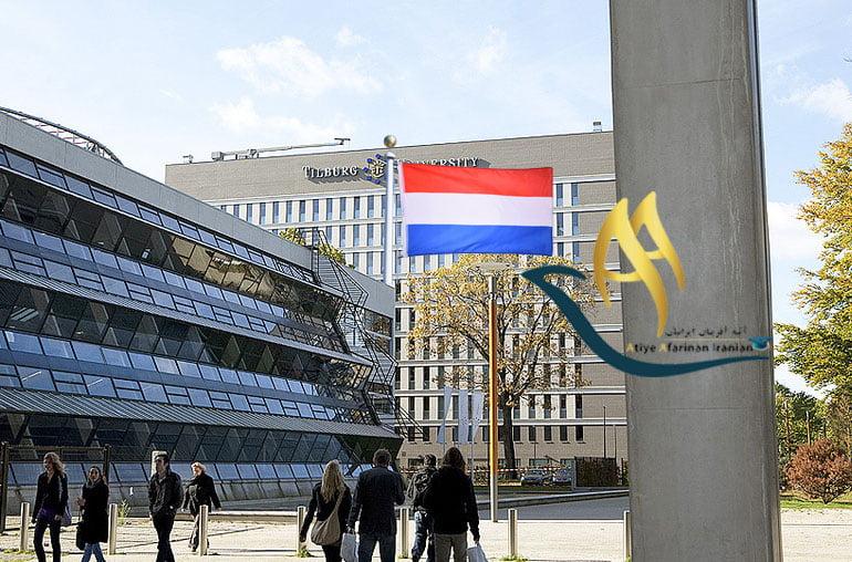 دانشگاه های مورد تایید وزارت بهداشت در هلند