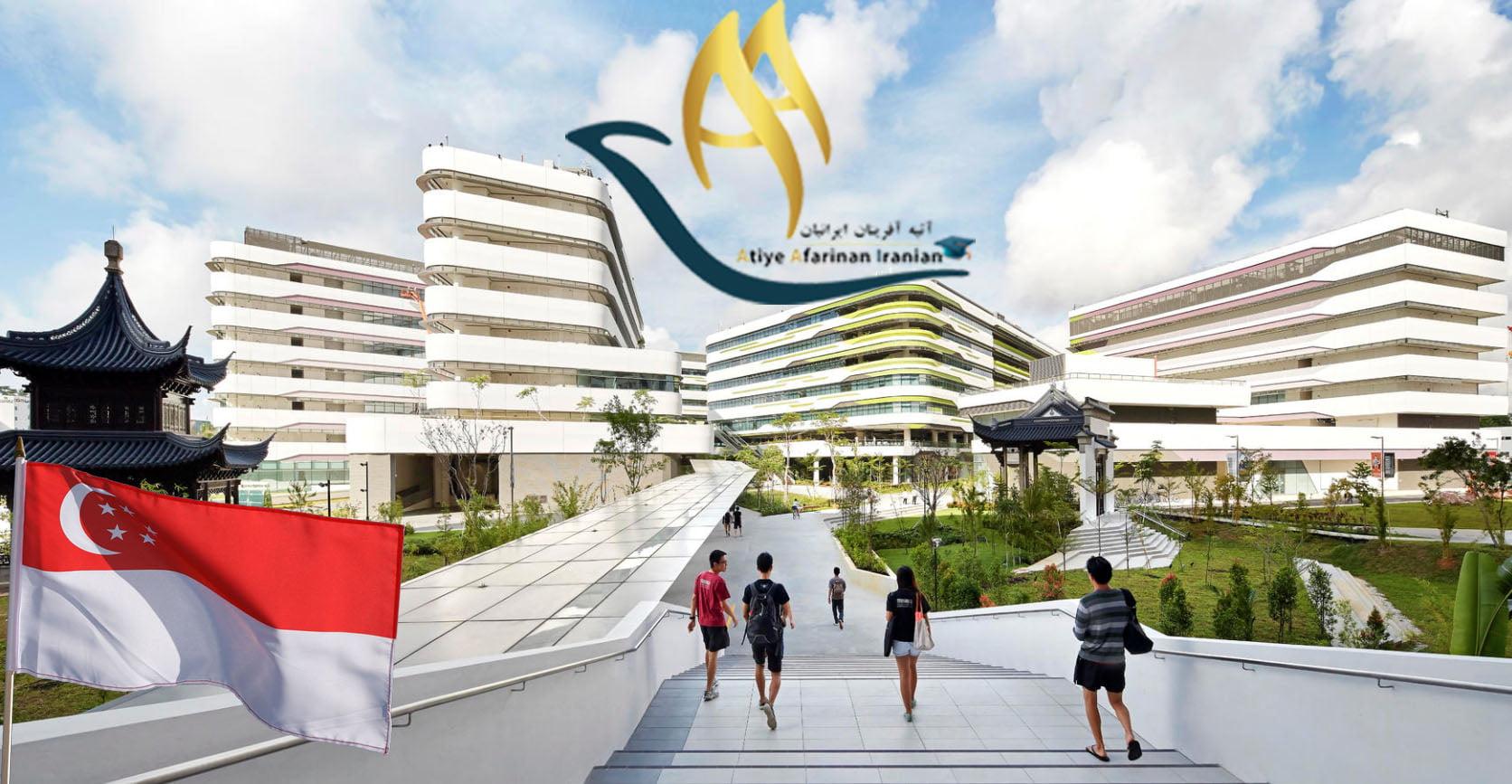 دانشگاه های مورد تایید وزارت بهداشت در سنگاپور