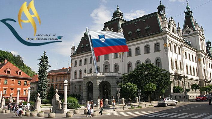 دانشگاه های مورد تایید وزارت بهداشت در اسلوونی