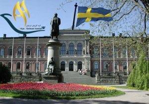 دانشگاه های مورد تایید وزارت بهداشت در سوئد
