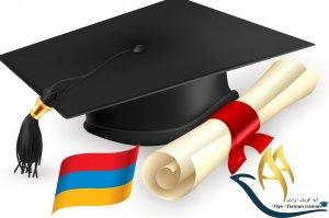 گرفتن بورسیه تحصیلی در ارمنستان