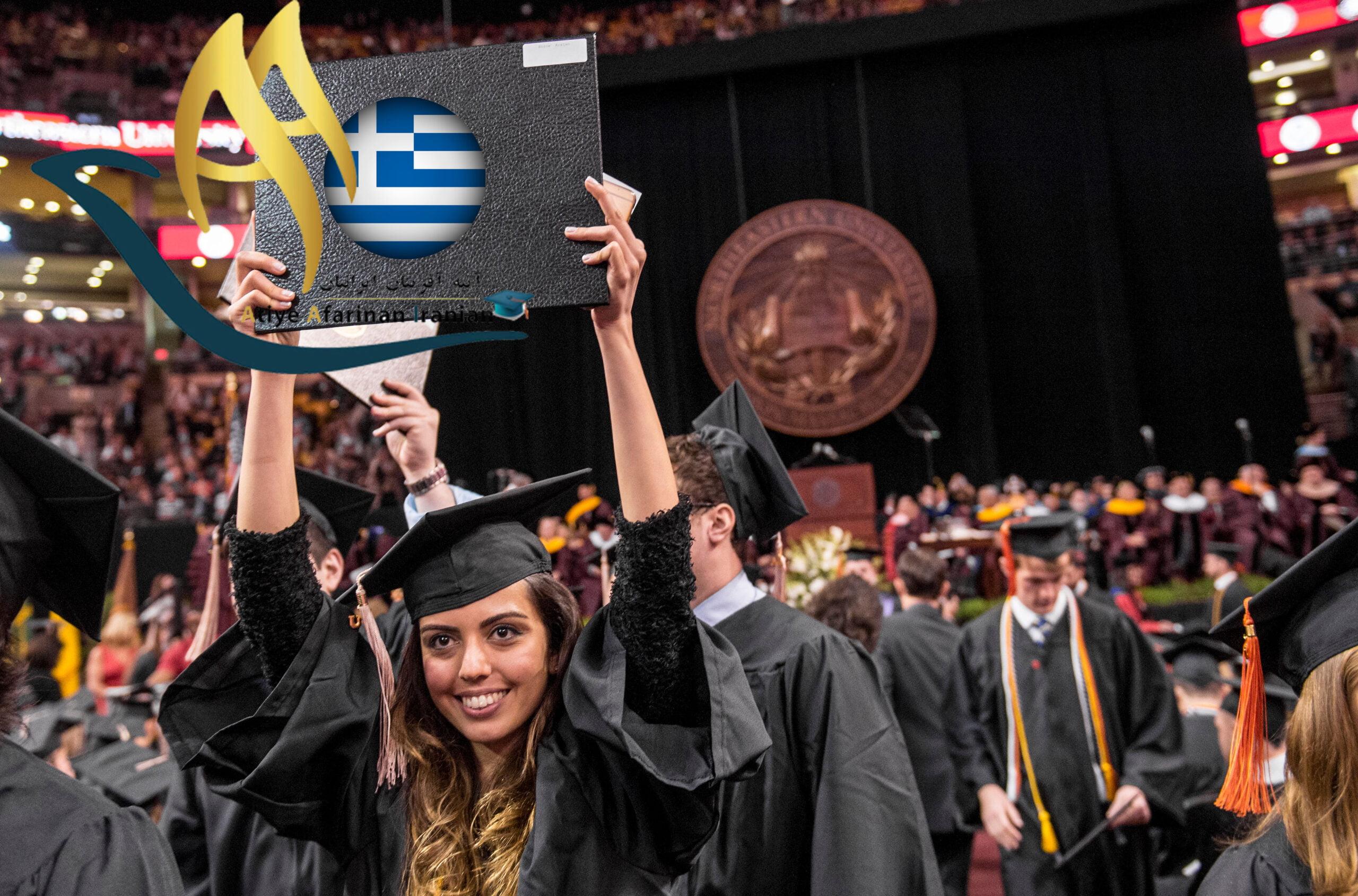 بورسیه تحصیلی یونان