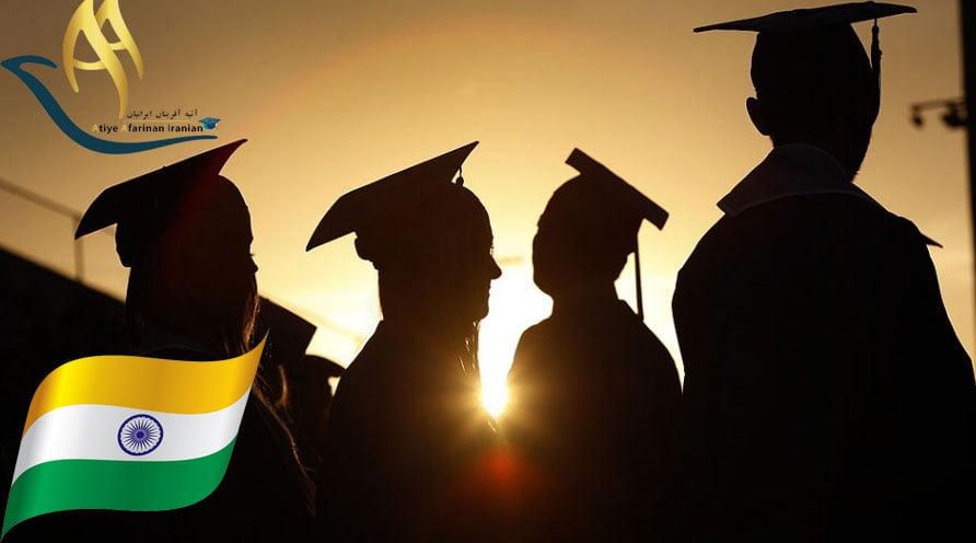 بورسیه تحصیلی هند