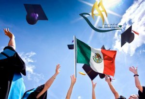 بورسیه تحصیلی مکزیک