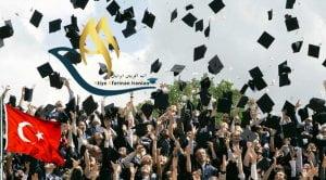 بورسیه تحصیلی در ترکیه