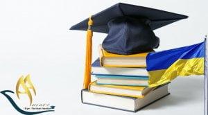 بورسیه تحصیلی در اوکراین
