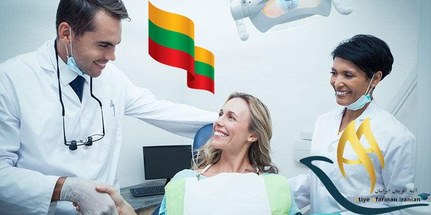 تحصیل دندانپزشکی در لیتوانی