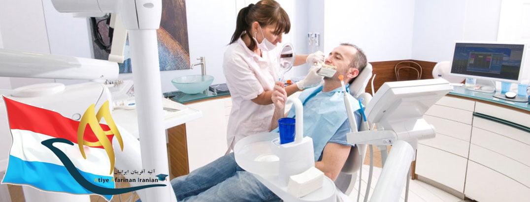 تحصیل دندانپزشکی در لوکزامبورگ