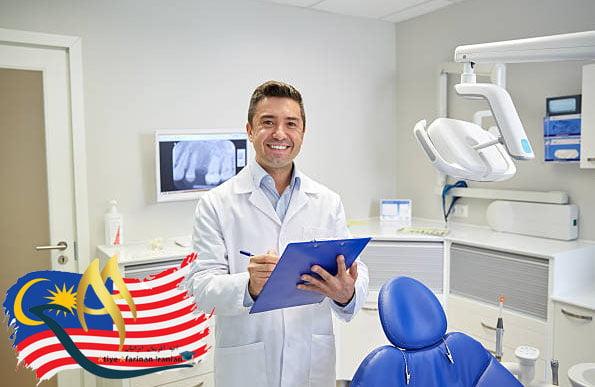تحصیل دندانپزشکی در مالزی