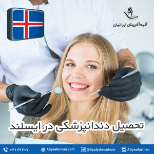 تحصیل دندانپزشکی در ایسلند