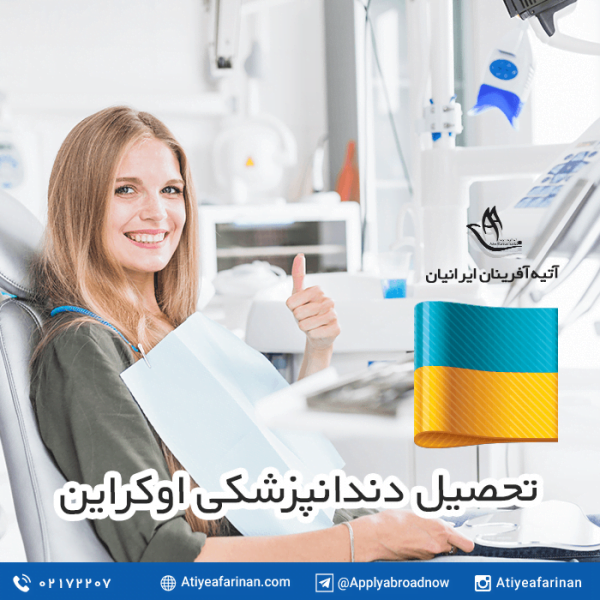 تحصیل دندانپزشکی اوکراین