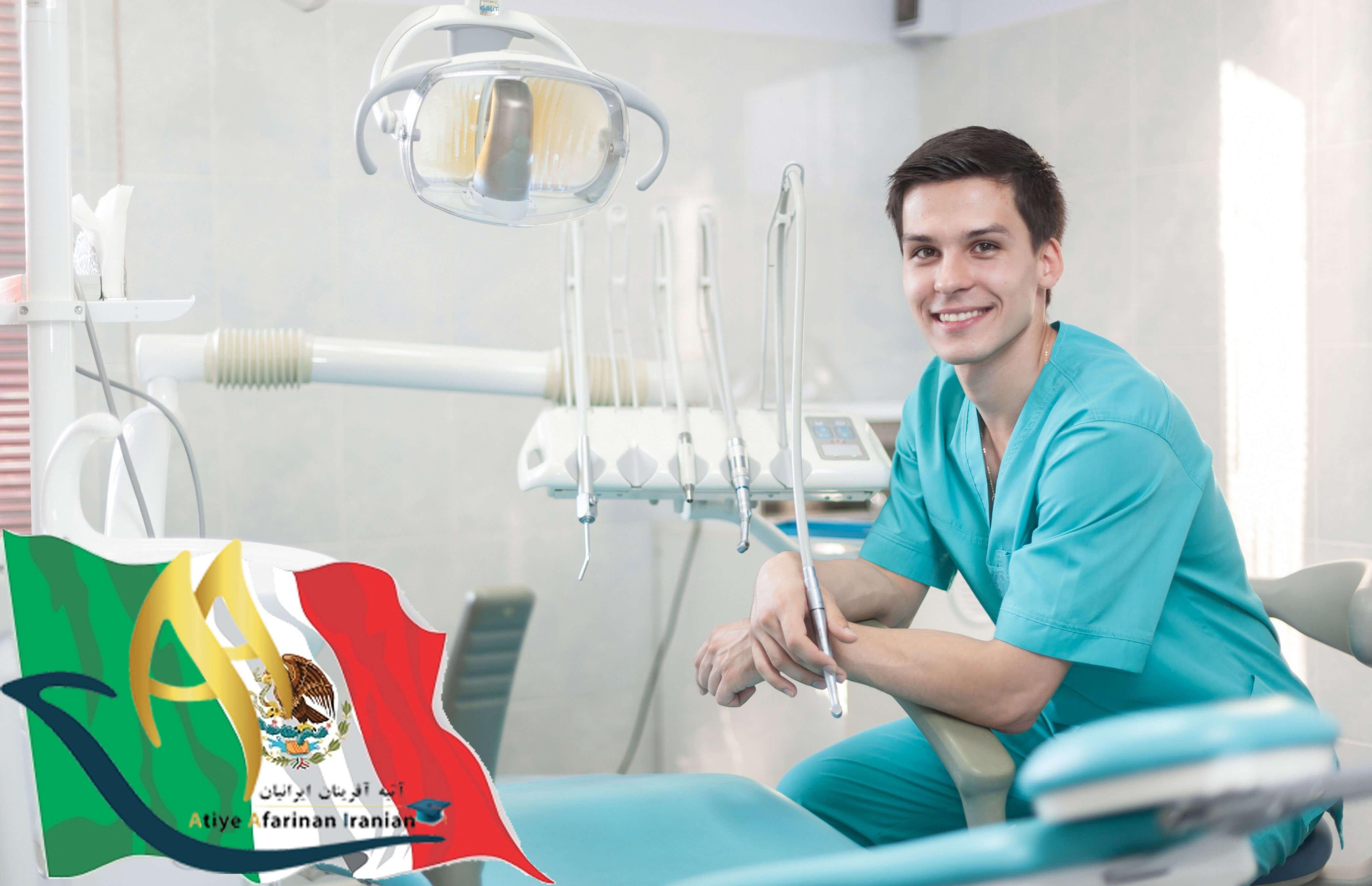 تحصیل دندانپزشکی در مکزیک