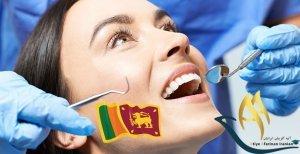 تحصیل دندانپزشکی در سریلانکا